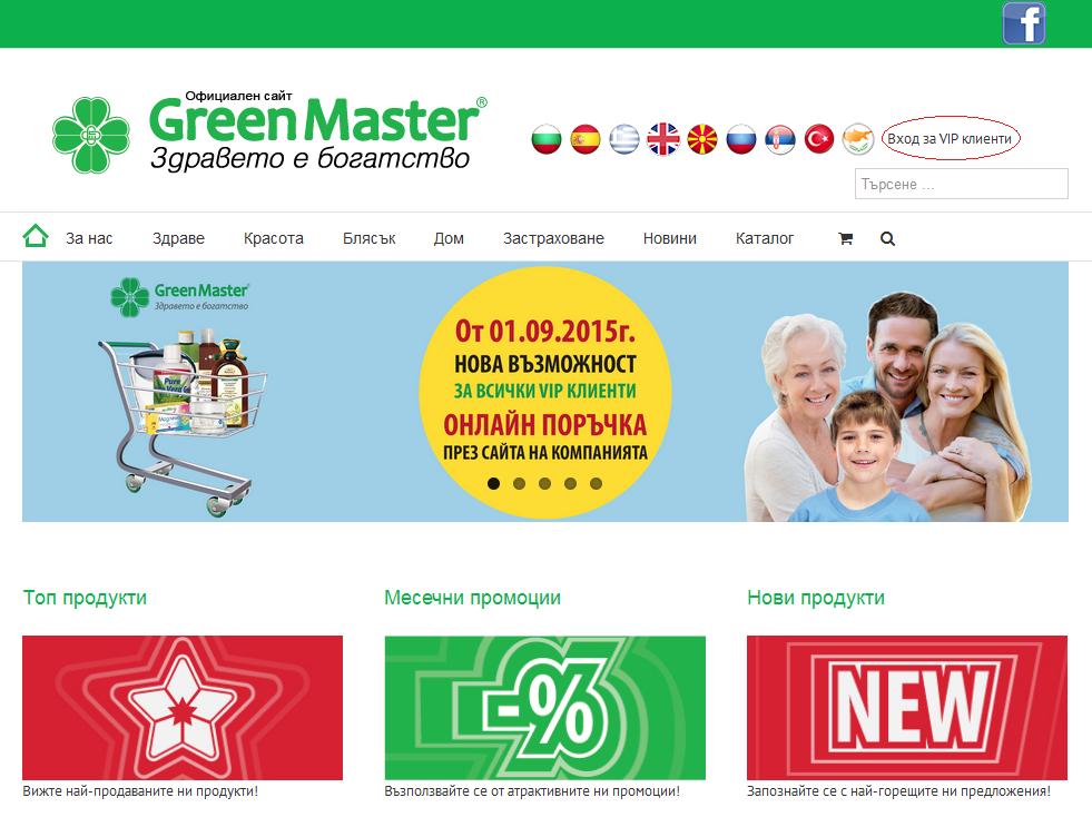GM_Registration_Home